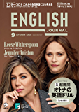 [音声DL付]ENGLISH JOURNAL (イングリッシュジャーナル) 2020年9月号 ~英語学習・英語リスニングのための月刊誌 [雑誌]