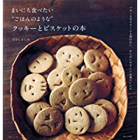 """まいにち食べたい""""ごはんのような""""クッキーとビスケットの本"""