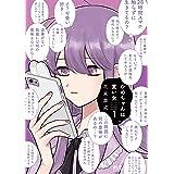 ひめちゃんは重い女 1巻 (FUZコミックス)