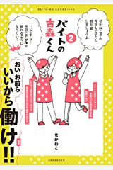 バイトの古森くん2 (コミックエッセイ) Kindle版