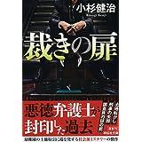 裁きの扉 (祥伝社文庫)