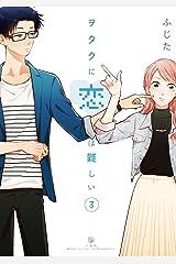 ヲタクに恋は難しい: 3 (comic POOL) Kindle版