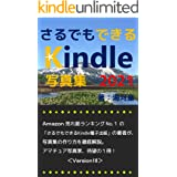さるでもできるKindle写真集: 「さるでもできるKindle電子書籍出版」の著者が、写真集の作り方を解説。アマチュア写真家、待望の1冊!