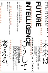 Habit of Future Intelligence ~ 10 to get to The Creative Thinking is only Required in The Coming Years - Tankobon Softcover