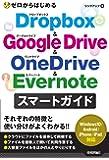 ゼロからはじめる Dropbox & Google Drive & OneDrive & Evernote スマートガイ…