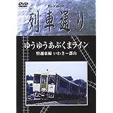 Hi-vision 列車通り ゆうゆうあぶくまライン 磐越東線 いわき~郡山 [DVD]