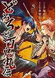 どろろと百鬼丸伝  3 (3) (チャンピオンREDコミックス)