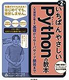 いちばんやさしいPythonの教本 第2版 人気講師が教える基礎からサーバサイド開発まで (「いちばんやさしい教本」シリ…