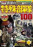 決定版 世界の特殊部隊100