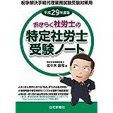 平成29年版おきらく社労士の特定社労士受験ノート