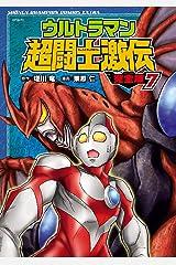 ウルトラマン超闘士激伝 完全版 7 (少年チャンピオン・コミックス エクストラ) Kindle版