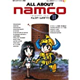 ALL ABOUT namcoII ナムコゲームのすべて