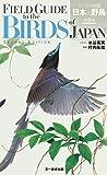 フィールド図鑑 日本の野鳥 第2版