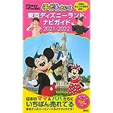 子どもといく 東京ディズニーランド ナビガイド 2021-2022 シール100枚つき (Disney in Pocket)