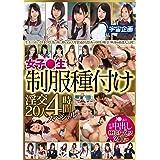 女子●生制服種付け淫交20人4時間スペシャル / 宇宙企画 [DVD]