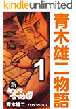 青木雄二物語 1