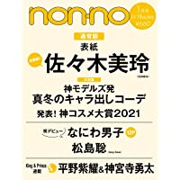 non-no (ノンノ) 2022年1月号 表紙:佐々木美玲