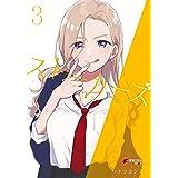 ストーカーズ 3 (電撃コミックスNEXT)