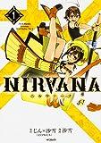 NIRVANA-ニルヴァーナ- 1 (MFコミックス ジーンシリーズ)