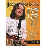 jazz guitar book [ジャズ・ギター・ブック] Vol.34 (シンコー・ミュージックMOOK)