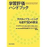 学習評価ハンドブック: アクティブラーニングを促す50の技法