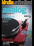 アナログ(analog) Vol.55 (2017-03-17) [雑誌]