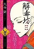 解毒坊(1) (少年マガジンエッジコミックス)