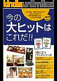 2019年度版今の大ヒットはこれだ!! (Mr.Partner book)