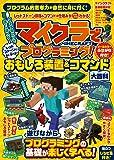 マイクラでプログラミング! レッドストーンで動く・遊べる! おもしろ装置&コマンド大百科(マイクラ全機種版対応!)