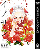 イノサン 8 (ヤングジャンプコミックスDIGITAL)