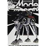 モデルグラフィックス 2020年 10 月号