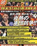 隔週刊 燃えろ!新日本プロレス 55号 2013年 11/21号 [分冊百科]