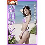 FLASHデジタル写真集 益田アンナ ミスFLASH2021グランプリ