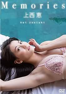 上西恵/Memories [DVD]
