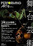 舞台芸術 (19) 〈京都〉からの発信/アートマネジメントの現在地から