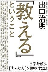 「教える」ということ 日本を救う、[尖った人]を増やすには (角川書店単行本) Kindle版