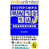 10万円から始める夢の配当金生活: 高配当株投資の教科書