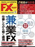 FX攻略.com 2017年9月号 (2017-07-21) [雑誌]