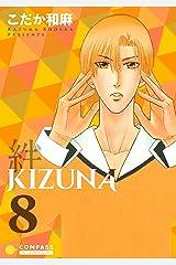 【カラー完全収録】KIZUNA‐絆‐(8) (コンパスコミックス) Kindle版