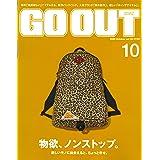 GO OUT ( ゴーアウト ) 2020年 10月号 Vol.132