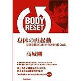 BODY RESET 身体の再起動