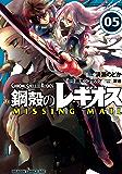 鋼殻のレギオス MISSING MAIL(5) (ドラゴンコミックスエイジ)