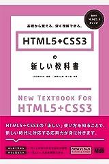 HTML5+CSS3の新しい教科書 基礎から覚える、深く理解できる。 Kindle版