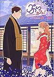 ぶっカフェ!(5) (星海社COMICS)