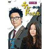町の弁護士 チョ・ドゥルホ -罪と罰- DVD-BOX2