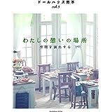 ドールハウス教本vol.3「わたしの憩いの場所~空間を演出する」 (亥辰舎BOOK)
