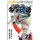 素振りの徳造 22巻 (石井さだよしゴルフ漫画シリーズ)