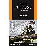 3・11 兵士は起つ――自衛隊活動記録 (扶桑社新書)