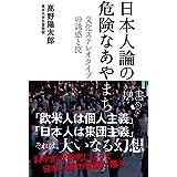 日本人論の危険なあやまち 文化ステレオタイプの誘惑と罠 (ディスカヴァー携書)