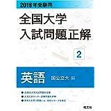 2018年受験用全国大学入試問題正解 2英語(国公立大編)